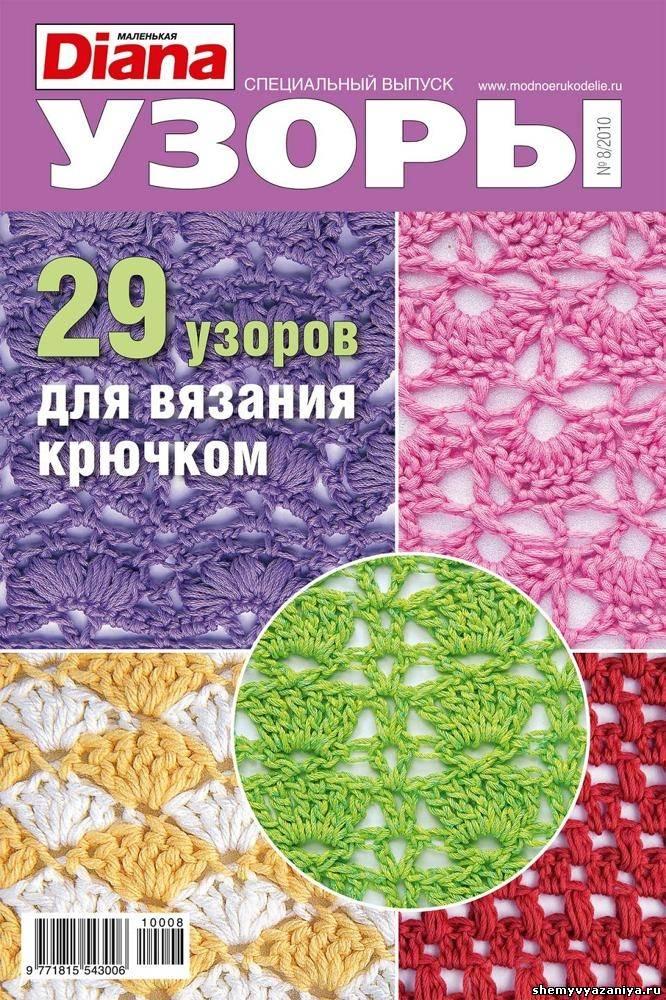 Просмотр журналов схем вязания 454